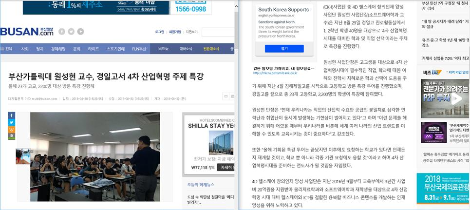 경일고특강보도자료.jpg