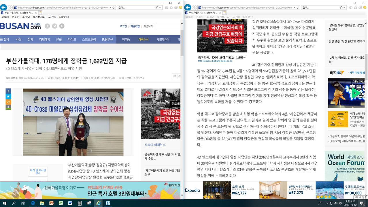 2018학년도3차마일리지장학금수여(부산일보보도자료).jpg