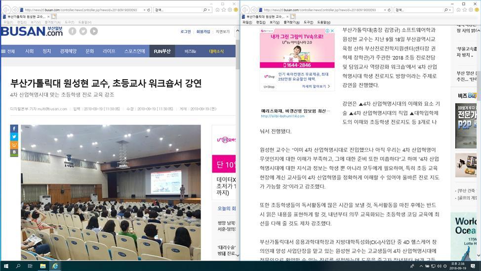 초등교사워크숍보도자료(부산일보).jpg