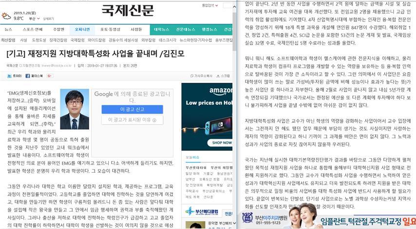 보도자료(국제신문).jpg